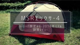 MSRエリクサー4レビュー