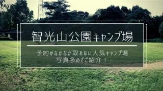 智光山公園キャンプ場