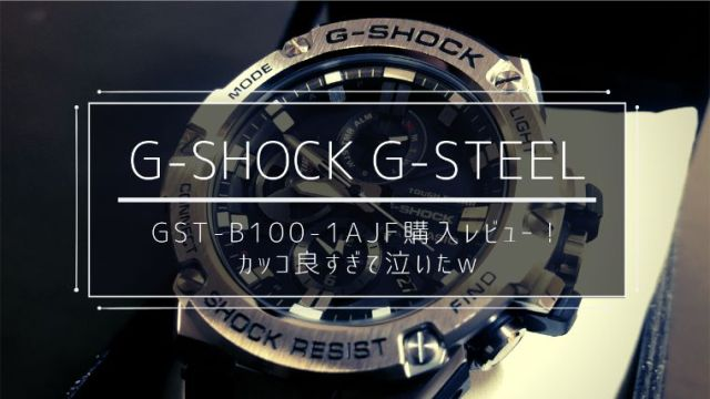 G-SHOCK G-STEEL GSTB100