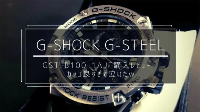 G-SHOCK G-STEEL GSTB100
