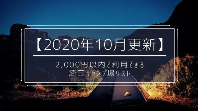 埼玉キャンプ場リスト