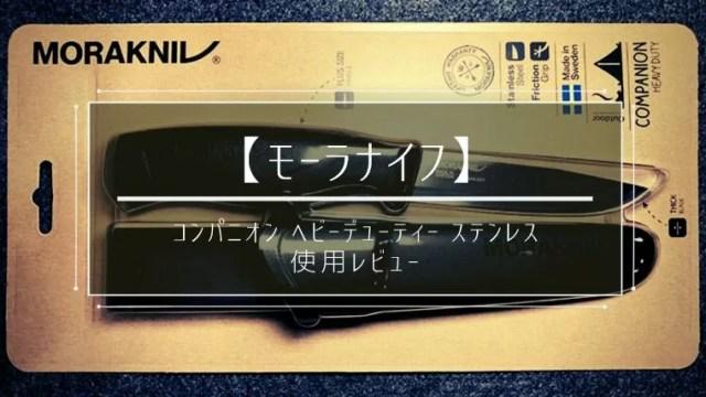 【モーラナイフ】コンパニオンヘビーデューティステンレス使用レビュー