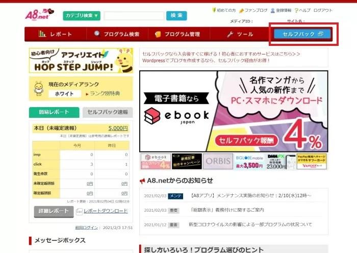 【5万円稼ぐ方法】キャンプギア用品の購入費用を簡単に稼ぐ方法を解説