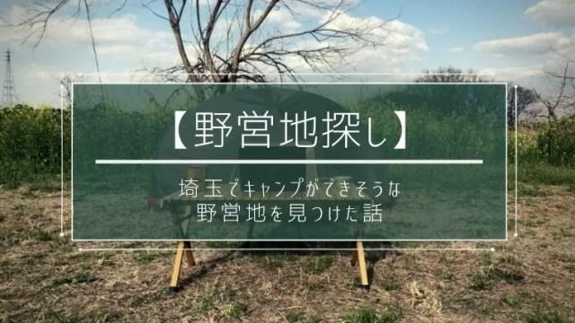 【野営地探し】埼玉でキャンプができそうな野営地を見つけた話
