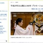 平成29年白山開山1300年 プロモーションビデオ