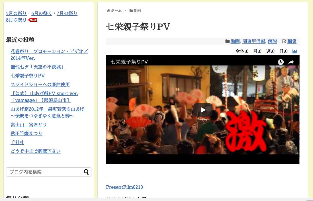 七栄親子祭りPV