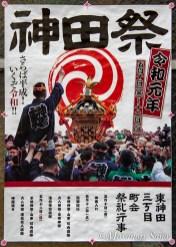 東神田三丁目のポスター