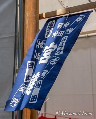 神輿置き場に宮鍵の旗が