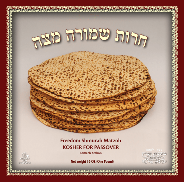Cherus Shmurah Matzahs – Regular