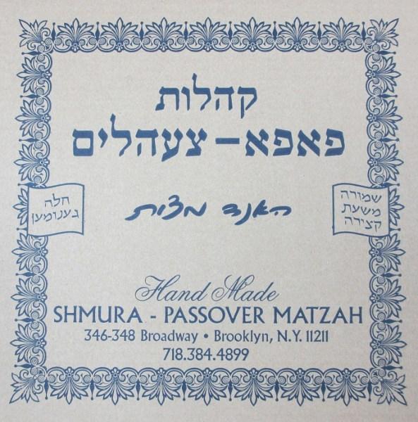 Pupa Matzahs – Regular