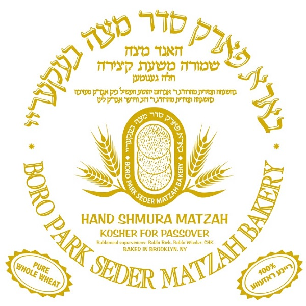Boro Park Matzahs – Whole Wheat