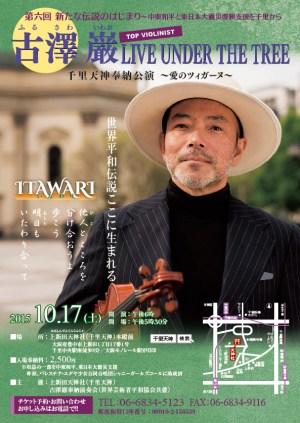 古澤巌 奉納演奏会 2015