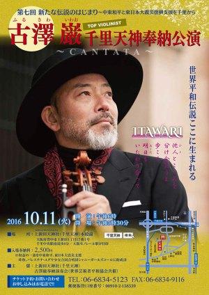 2016 古澤巌 千里天神奉納公演 〜CANTATA〜