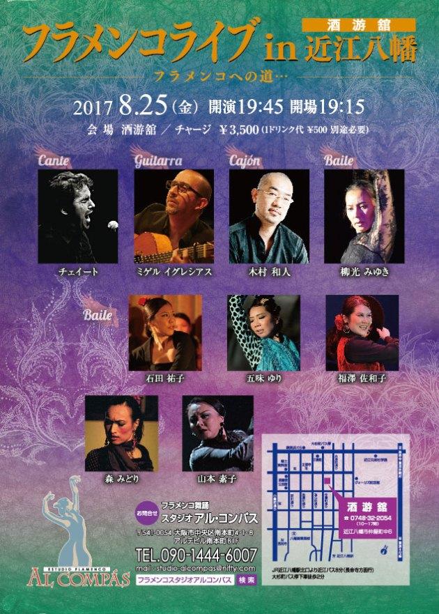 2017.8.25近江八幡フラメンコライブ