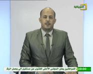 نشرة أخبار الثامنة من قناة الموريتانية ليوم الخميس 20 ابريل 2017
