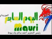 عاجل ولد عبد العزيز يطلب الاجتماع بالشيوخ الرافضين لتعديل الدستور الدستور