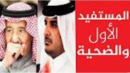 المستفيد الأول من قطع العلاقات مع قطر والضحية الحقيقة بعد هذا القرار الصعب.