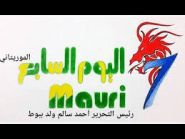 بالفيديو: إندونيسية تطلب تدخل الرئيس الموريتاني