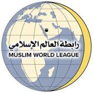 رابطة العالم الإسلامي تطلق حملة إغاثة لليمنيين في السودان