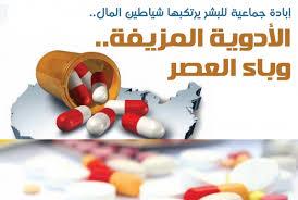 تزوير الأدوية في موريتانيا.. بين الحقيقة والخيال