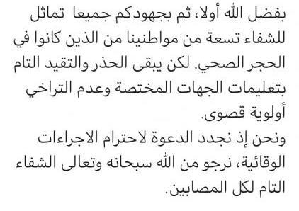 """الرئيس غزواني يغرد عن شفاء 9 مواطنين مصابين بـ""""كورونا"""""""