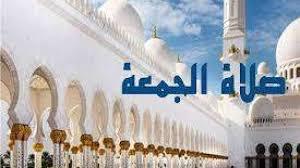 قرار برفع تعليق صلاة الجمعة