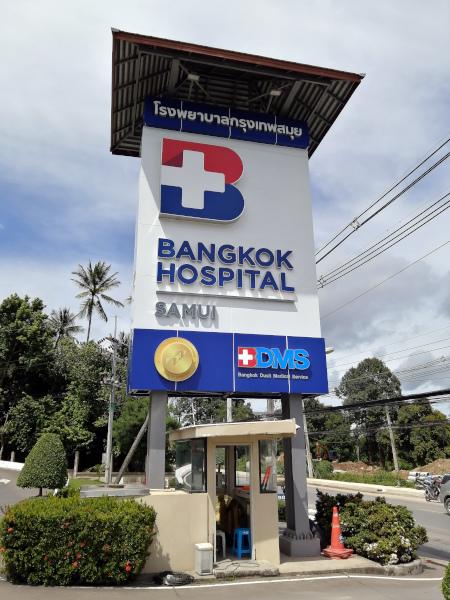 Entrée du Bangkok Hospital à Koh Samui en Thaïlande.