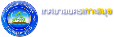 Logo de la mairie de  koh Samui.