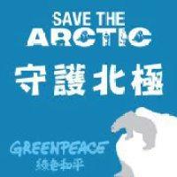 Save the Arctic   情況危急。 現在就連署!一同守護北極。