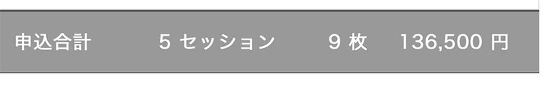 東京2020大会オリンピック観戦チケット抽選申込