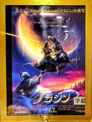 Aladdin映画「アラジン」実写版を観てきた。