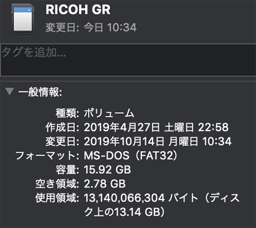 RICOH GR3 SD Card after deleting files