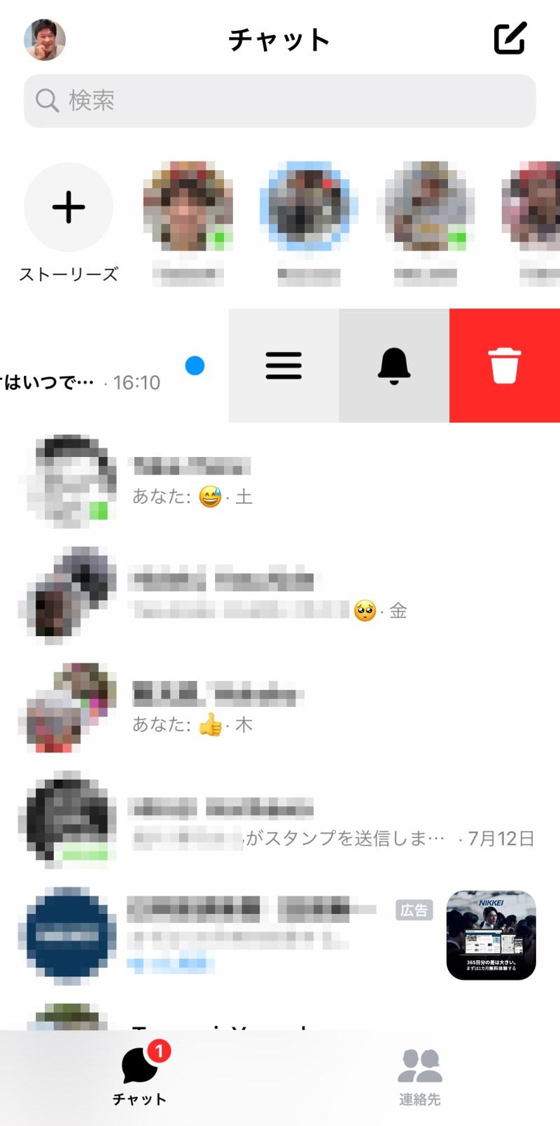 Facebook messenger のSPAMメッセージの削除方法