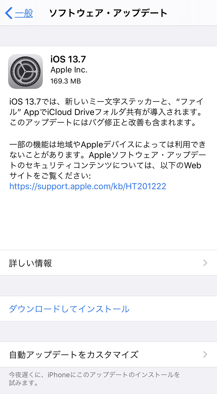 iOS13.7 software update