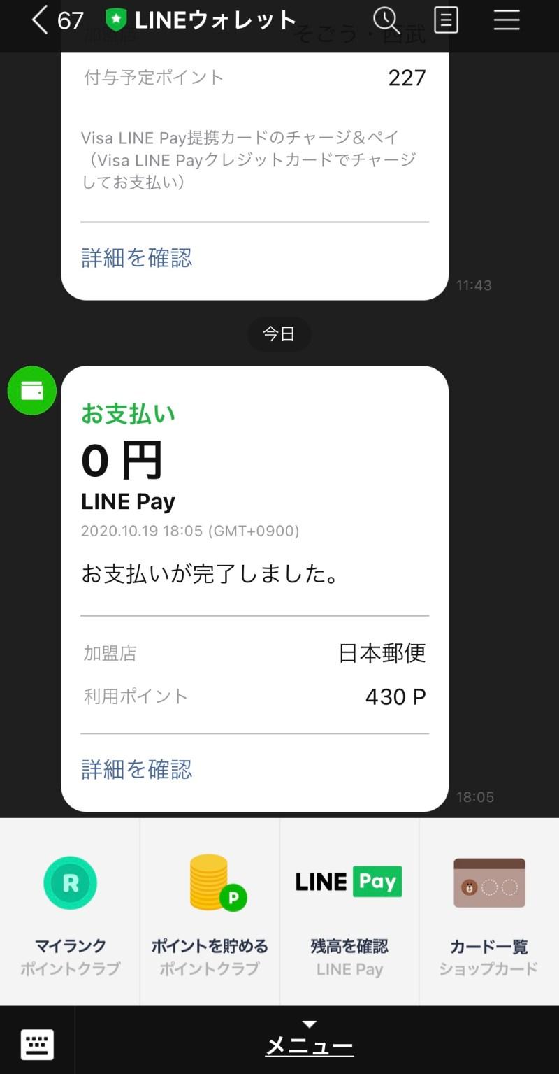 LINE Pay キャッシュレス決済