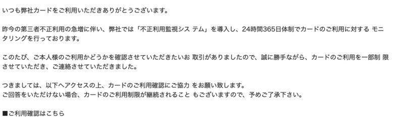 smbccard「<重要>【三井住友カード】ご利用確認のお願い」は,詐欺メール