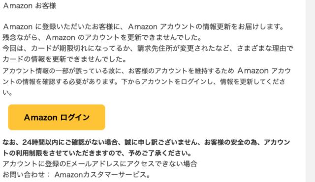 「Amazon.co.jp アカウントの支払い方法を確認できず、注文を出荷できません.」は詐欺メール