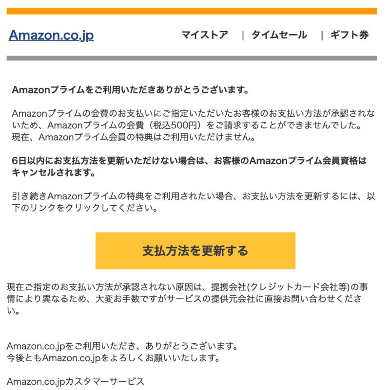Amazonからのフィッシング詐欺メール