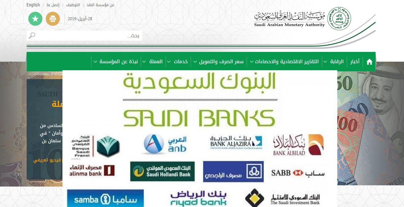 انعكاس استفتاء الاختيار المشترك ساعات عمل البنوك في رمضان 2018 Findlocal Drivewayrepair Com
