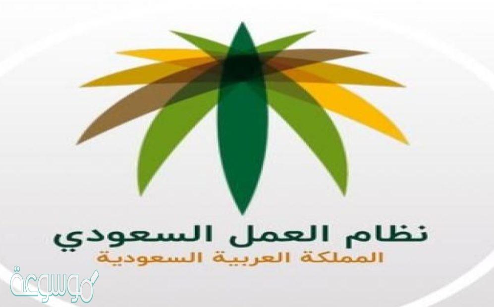 ملخص نظام العمل السعودي