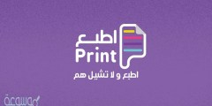 رابط منصة اطبع في السعودية لطباعة الأوراق وتوصيلها اون لاين