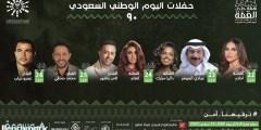 اماكن بيع تذاكر حفلات اليوم الوطني السعودي 90
