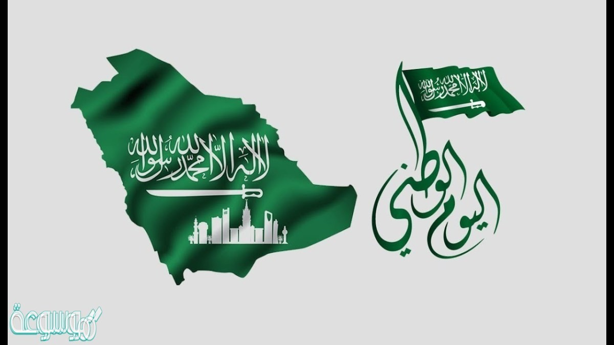 مسجات تهنئة باليوم الوطني السعودي 2020 احلى كلام عن الوطن موسوعة نت