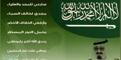 تحميل النشيد الوطني السعودي mp4