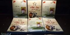 كتاب روح المكان pdf مها العطار