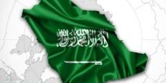 ما مصدر التشريع في المملكة العربية السعودية