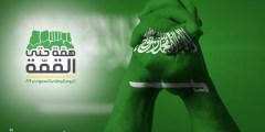 شعر عن اليوم الوطني السعودي جميل ومعبر 1442