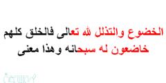 الخضوع والتذلل لله تعالى فالخلق كلهم خاضعون له سبحانه وهذا معنى
