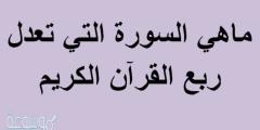 ماهي السورة التي تعدل ربع القرآن الكريم