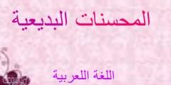 ما هو المحسن البديعي باللغة العربية
